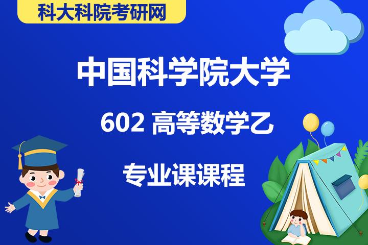 KY中科院602高等数学乙