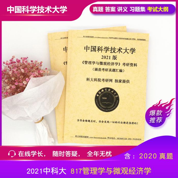 中国科学技术大学817管理学与微观经济学考研真题资料视频课程全套资料
