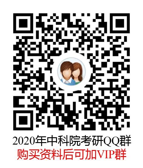 2019年中科院考研QQ群