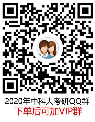2019年中科大考研交流QQ群