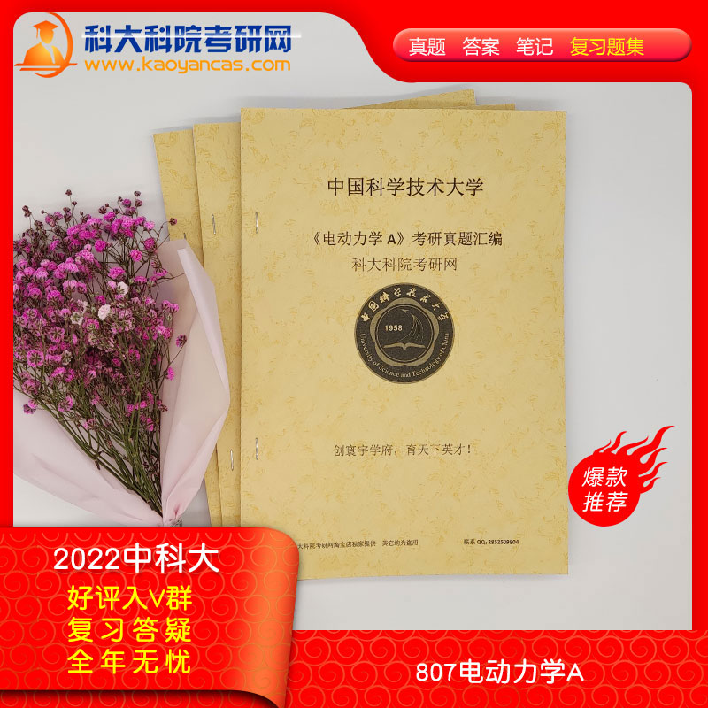 中国科学技术大学807电动力学A 1998-2021考研真题 笔记习题