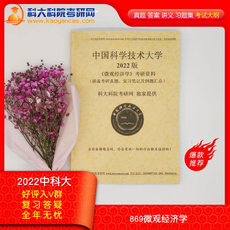 中国科学技术大学中科大管理学院869微观经济学考研真题资料笔记等全套资料