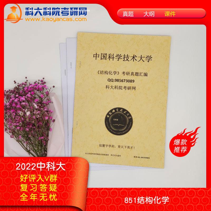 中国科学技术大学851结构化学 考研真题复习资料