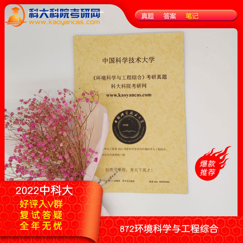 中国科学技术大学872环境科学与工程综合 2012-2021考研真题 独家原版考研真题