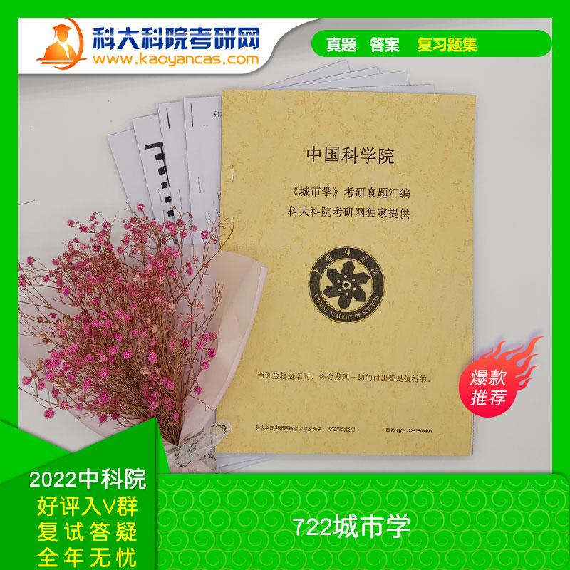 中国科学院大学722城市学考研复习笔记 已录取的高分学长整理