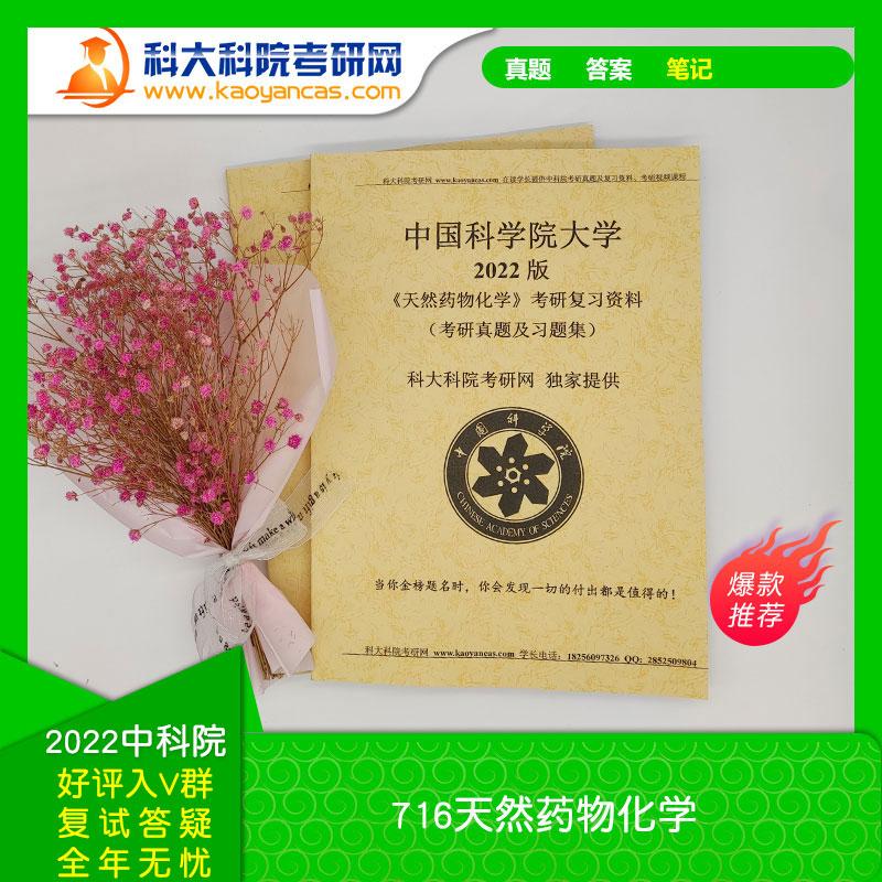 中国科学院大学716天然药物化学 考研真题 全套复习资料