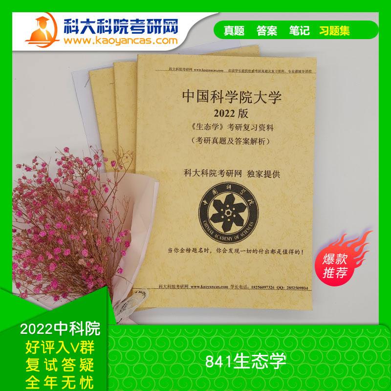 中国科学院大学841生态学1997-2021考研真题答案 高分笔记习题集