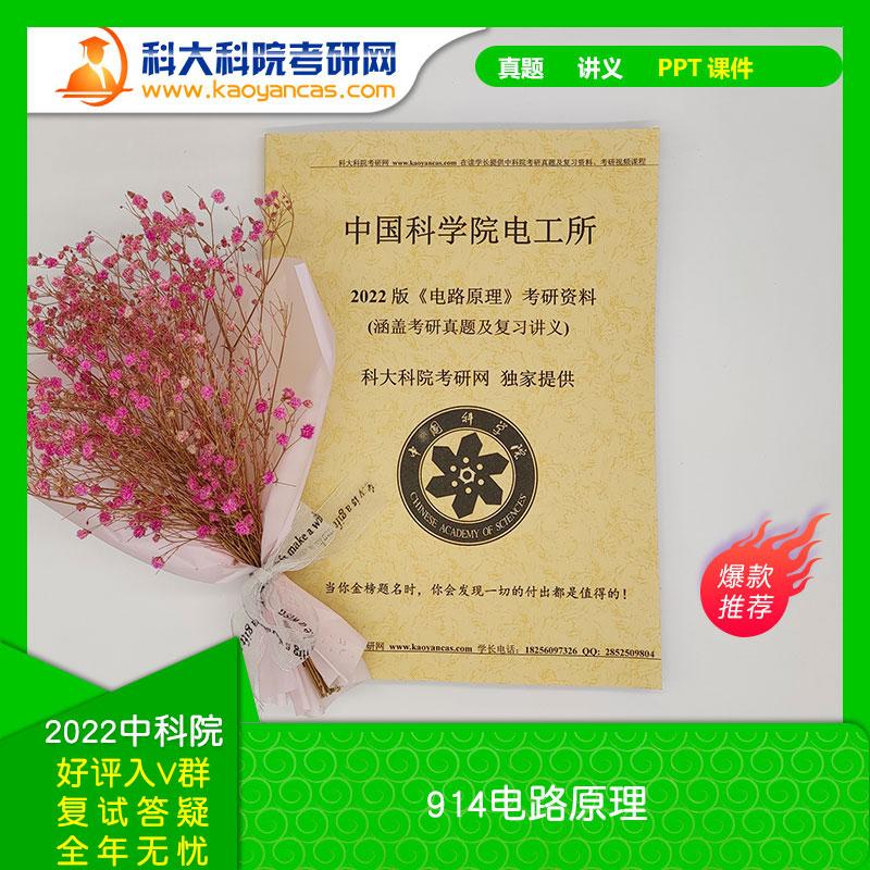 中國科學院大學電工所914電路原理 考研真題及 筆記習題資料